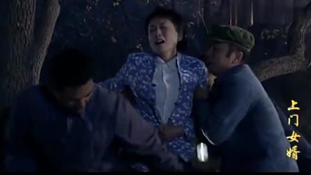 上门女婿:小伙半夜做事,不料路上听到女人的惨叫声,跑过去竟看到这一幕。