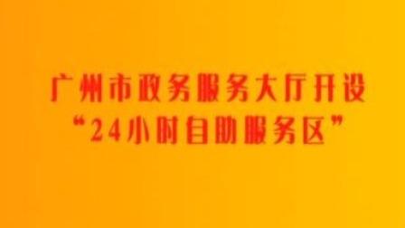 """广州早晨 2019 广州市政务服务大厅开设""""24小时自助服务区"""""""