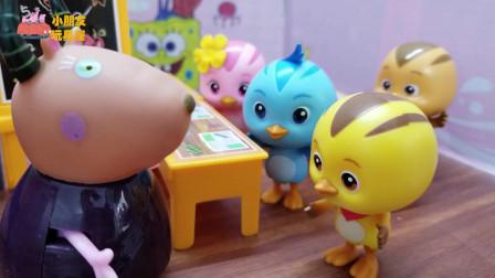 《萌鸡小队》校园小故事,迟到的小麦奇,会被老师惩罚哟