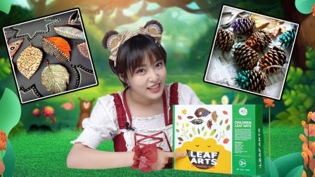 玩具王国 送给豌豆公主的礼物,神奇的树叶DIY!