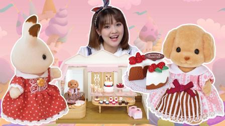 玩具王国 超人气森贝儿的美味蛋糕店,一起来选蛋糕吧!