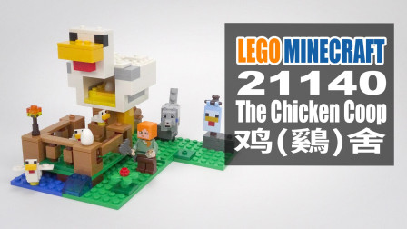 乐高我的世界 21140 鸡舍 LEGO Minecraft The Chicken Coop