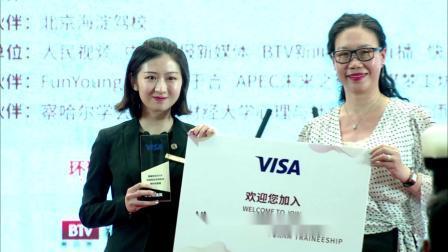2019Visa中国金融教育嘉年华