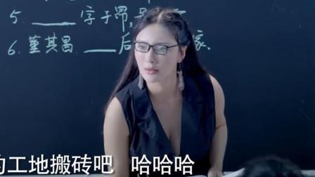 王李丹妮教师要给这位男同学单独补课?