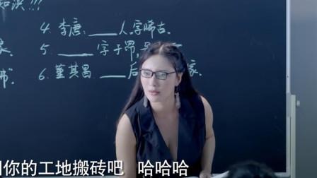 王李丹妮教师发飙了,俯身猛拍桌子