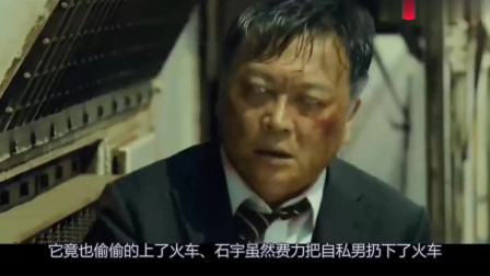 丧尸电影《釜山行》,城市被大批丧尸占领,最后仅两人逃了出来