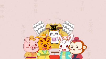 兔小贝国学系列之三字经 第41集