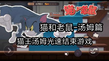猫和老鼠官方手游:猫王汤姆光速抓鼠教学,轻松结束游戏!