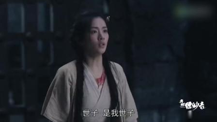 《九州缥缈录》羽然郡主失踪,吕归尘记忆苏醒,会抛弃小舟吗?