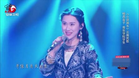 头一次见水族姑娘,杨西音子《小河淌水》婉转动人,耳畔中国