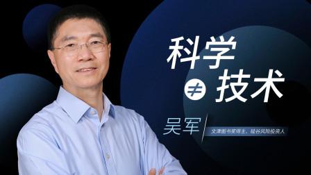 腾讯前副总裁吴军:光得到结论,你只是一个工匠,不是科学家