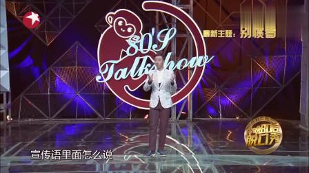 """《今晚80后脱口秀》王自健专业吐槽""""女权"""", 反讽厉害了!"""