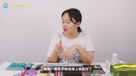 芳芳的美妆日记:基础妆面的眼妆怎么画