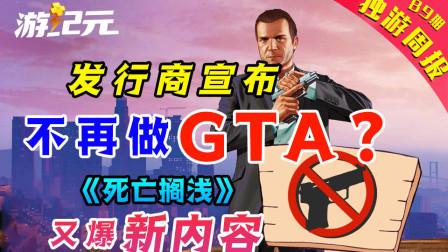 【独游周报】发行商宣布不再做GTA?《死亡搁浅》又爆新内容