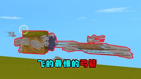 迷你世界:史上飞的最慢的弓箭,这是不是施加了什么魔法