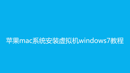 苹果mac系统安装虚拟机windows7系统教程