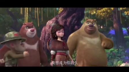 熊出没动画片之安全感