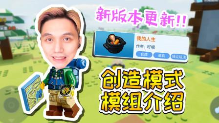 乐高无限新版本更新 创造模式 模组玩法 籽岷介绍