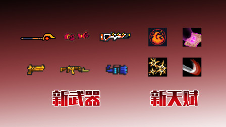 元气骑士:2.2.5版本新武器新天赋介绍