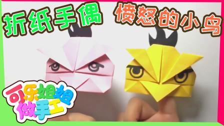 【可乐姐姐做手工】折纸手偶愤怒的小鸟