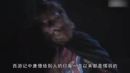 《西游记》为什么唐僧被抓时这么淡定,只因他知道一个道理