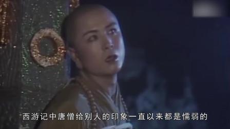 《西游记》唐僧没有想象中那么弱,就算没了悟空,也能到达西天