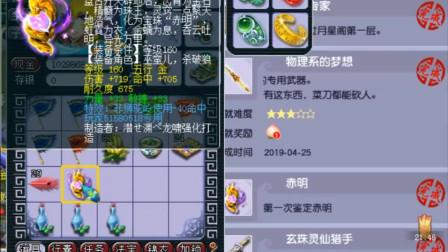 梦幻西游:全梦幻第一狮驼武器,陈无敌出价300万以上,疯狂