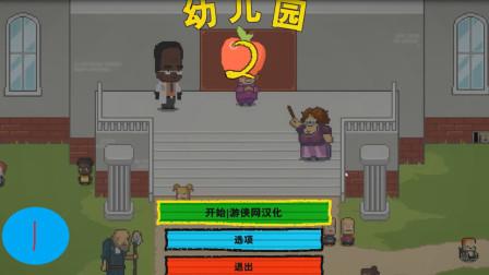 【群影解说】幼儿园2 娱乐解说 01