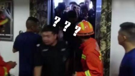 """""""119吗我是110 我们被困电梯里了"""":门开后民警自己笑了"""