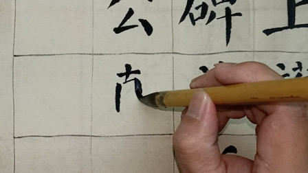 书法:正确的临帖方法,让你写出一手漂亮的颜体楷书!