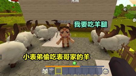 迷你世界:贪吃的小表弟,把我家的羊全吃掉了,还骗我说没有