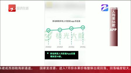 浙江经视新闻 人均装56款APP