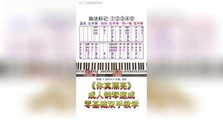 《你真漂亮》钢琴双手教学教程