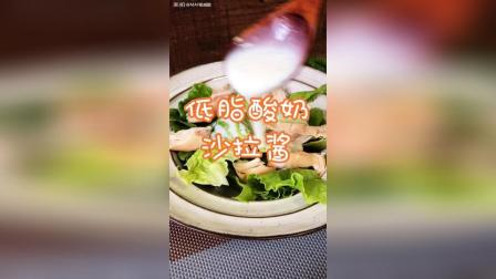 低脂酸奶沙拉酱