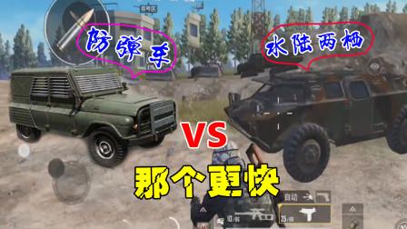大山解说:水陆两栖车和防弹车,同是空投车,谁跑的更快?