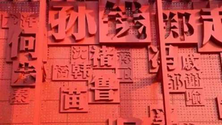 中国有5000多个姓氏, 唯独这八个姓氏从未衰落, 一直很尊贵