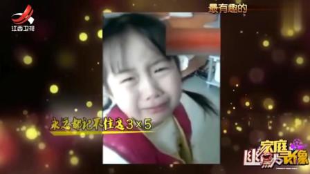 家庭幽默录像:小女孩在背书 可是总也背不出 急哭了