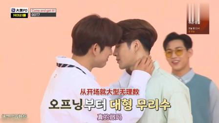 GOT7珍荣拍吻戏王嘉尔是陪练 成员们全都没眼看