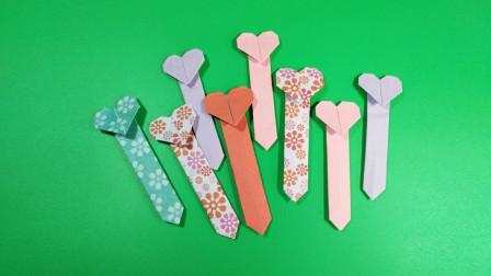 假期学折纸,新颖实用的爱心领带式书签,简单易学,学生都喜欢