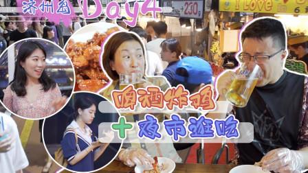 体验济州岛上的浪漫夜生活,啤酒配炸鸡,定律来的嘛!