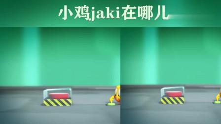 小鸡jaki在哪儿:小鸡不小心按下了红色的按钮,会发生什么事情呢