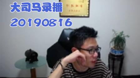 大司马2019-8-16直播录像:虚空斗龙耍一耍