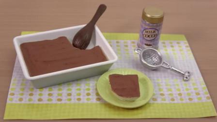 迷你小厨房,简单版巧克力甜品,超级好吃