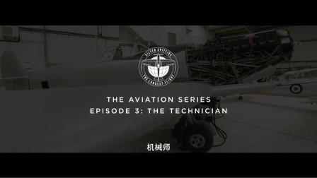"""""""缔造飞凡梦想""""第三集:【机械师】"""