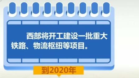 新闻30分 2019 《西部陆海新通道总体规划》发布 2035年西部陆海新通道全面建成
