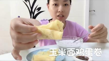 简单的玉米面鸡蛋卷+奇亚籽酸奶,一份完美的减肥早餐!