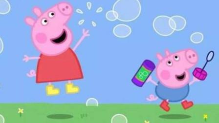 小猪佩奇与弟弟乔治一起吹泡泡儿童卡通简笔画