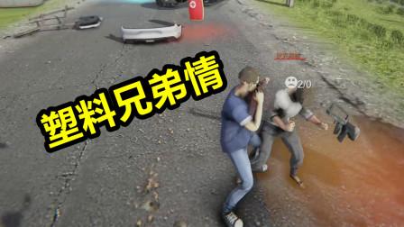 """手游版土豪人生:熊哥与狄克""""塑料兄弟情"""",没谁了!"""