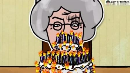 东北花泽类:奶奶八十大寿看到蛋糕后哭晕在厕所