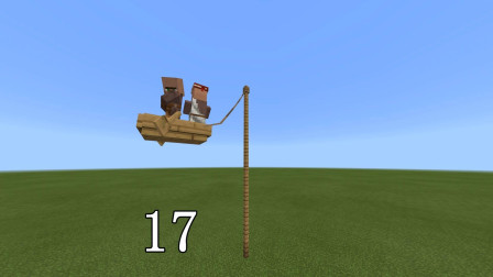 明月庄主基岩版我的世界生存17把村民挂起来要干什么?村民繁殖!游戏真好玩